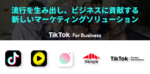 2020年、TikTok For Businessトピックス