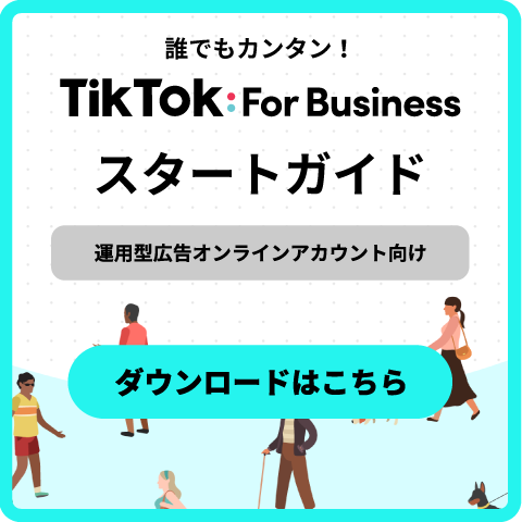 TikTok For Businessスタートガイド